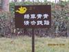 山東花草牌溫馨提示牌路邊警示牌綠化牌戲水牌宣傳欄