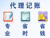 南京江北新区丨六合代理记账服务让您省心的代账机构