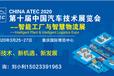 2020atec重慶汽車電子技術智慧物流展