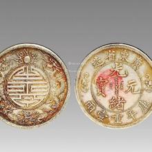 光绪元宝双龙寿字币的价格