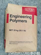 供应抗化学品材料美国杜邦PA6670G25HSLR