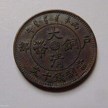 大清铜币哪里可以免费鉴定收藏?