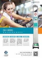 上禾体脂称SH-900G智能互联身高体重秤人体成分分析仪