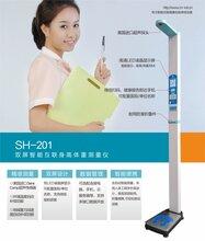 SH-201智能互联超声波身高体重秤