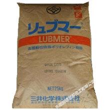 厂家直销UHMWPE三井化学L5000超高分子量聚乙烯颗粒
