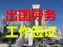 贝斯特商务信息咨询竞博国际(孙总)