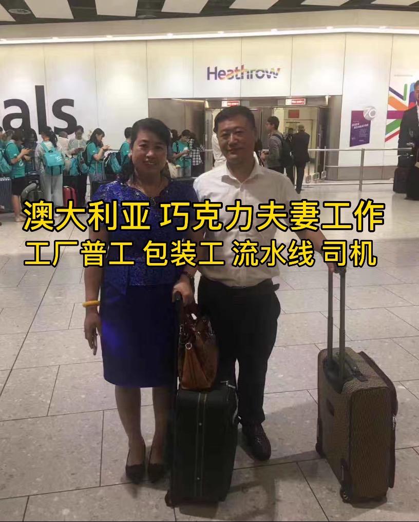 湘西出国劳务月薪4万包食宿劳务输出
