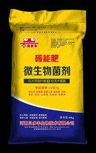 山东微生物菌肥厂家_微生物菌剂_生物肥有机肥作用图片