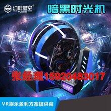 幻影星空vr设备厂家一套vr虚拟现实体验馆9d动感影院研学