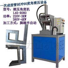 力山液压L45-R080方管切45度折成90度直角框架机器家具方管冲角机图片