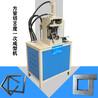 圆管方管切角机45度90度角冲角度一次成型方管液压冲角机