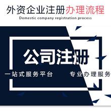 深圳免费注册公司代理做账公司开户