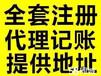 两江新区小规模代账160元起,专业会计10年财务经验