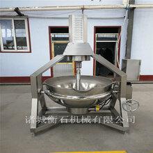 化糖夹层锅多少钱油炸锅的清洁方法诸城衡石机械图片