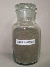地质勘探助剂降失水剂石油助剂降滤失剂水解聚丙烯腈铵盐图片