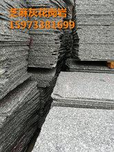 湖南室内外装饰石材-娄底芝麻灰磨光面外墙干挂薄板-娄底光面地铺石
