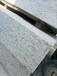 湖南省永州石材芝麻白路沿石永州路建工程石材永州芝麻白路面石