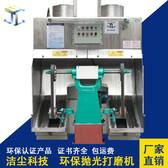 湿式环保抛光打磨机环保除尘器湿式环保砂带机