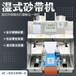 潔塵科技濕式環保砂帶機