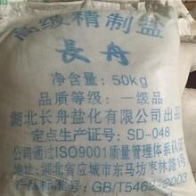 精制鹽軟水鹽融雪劑工業鹽鹽批發零售價格圖片