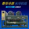泰华冷源冷水机组制冷设备