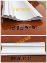 廣東省碧桂園恒大等樓盤專用石膏線生產廠家金都源圖片