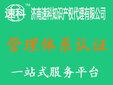 济南ISO9001认证办理流程,济南质量管理体系认证图片