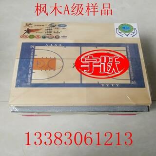 北京体育运动木地板厂家图片5