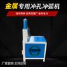 振凯机械H1-R80-220V-2.2KW自动打孔机高速冲床液压冲断机