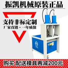 H2-R100-380V-5.5KW振凱機械不銹鋼液壓沖孔機
