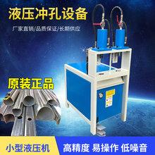 廠家直銷不銹鋼樓梯扶手坡口機液壓沖孔機設備小型電動開孔機