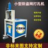 小型液压打孔机便携式液压不锈钢拉闸门打孔机百叶窗打眼机械厂家