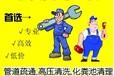 青山湖区专业疏通下水道高压管道清洗清理化粪池吸粪