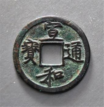 宣和通宝现在能卖多少钱,北京11选5,彩99彩票