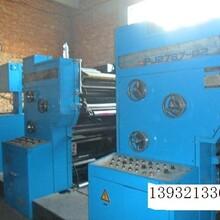 供应书刊印刷轮转印刷机图片