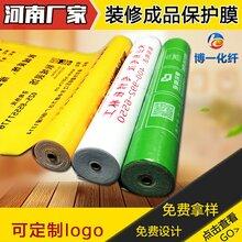 地板保护膜家装保护膜南阳邓州地棉保护膜厂家多少钱一米