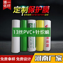 信阳地面保护膜生产厂家编织袋保护膜PVC保护膜多少钱一平方图片