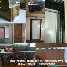 濟南大溪地定尺生產電梯門套廠家電梯裝飾板材配套材料圖片