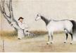 金廷標畫拍賣成交記錄出手鑒定