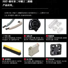 改性增韧PBT塑料-PBT改性增韧图片