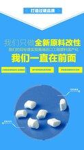 PBT塑料改性-改性PBT图片