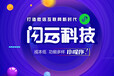 闪云科技小程序开发邀你共享小程序行业千亿红利