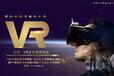福州VR全景制作,拍摄,VR全景代理加盟,创业