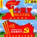 社會主義核心價值觀標牌中國夢黨建宣傳欄講文明樹新風戶外廣告牌花草牌廠家