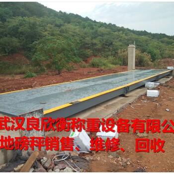 武汉青山电子地磅秤汽车衡200吨