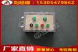 AH0.6/12礦用本安型按鈕箱可定制按鈕數量