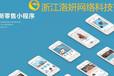 直銷系統軟件定制開發那家好洛妍網絡開發