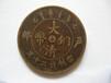 厦门权威评估江南省造光绪元宝的市场价格