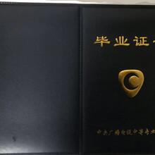 贵州中专学历全国通用认可图片