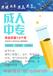 天津機電專業中專在線學習